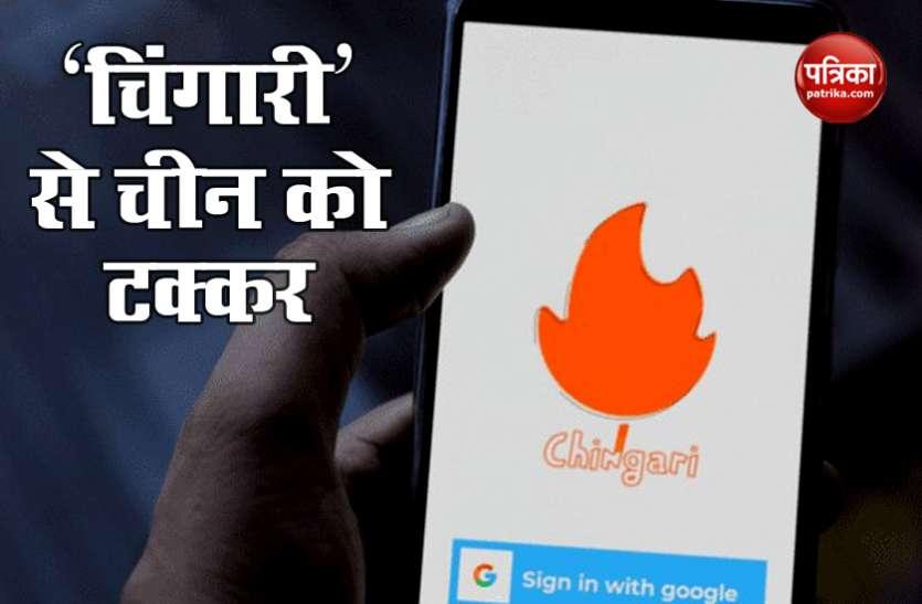 Tiktok को टक्कर देने आया India का Chingari App, जमकर मचा रहा है धूम