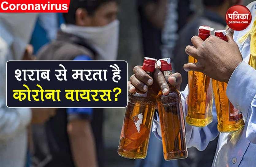 Coronavirus: शराब से कोरोना वायरस को मारा जा सकता है? जानें इस सवाल का जवाब
