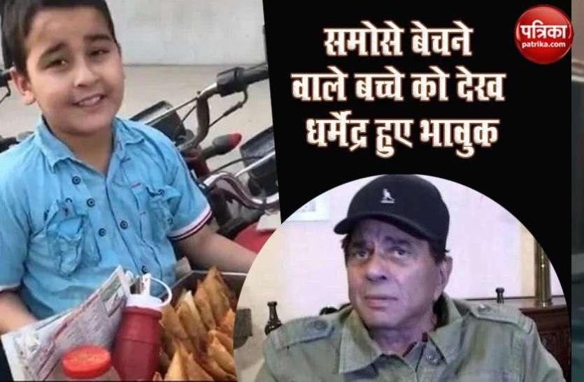 समोसे बेचने वाले बच्चे को देख Dharmendra  हुए भावुक, Video शेयर कर कही ये बात