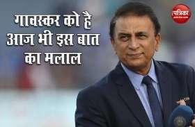 चार दशक बाद Sunil Gavaskar की उभरी कसक, वेस्टइंडीज से जीतने के बाद भी कप्तानी से हटाया गया
