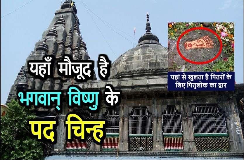 ऐसा मंदिर जहां पितरों के लिए खुलता है पितृलोक का द्वार