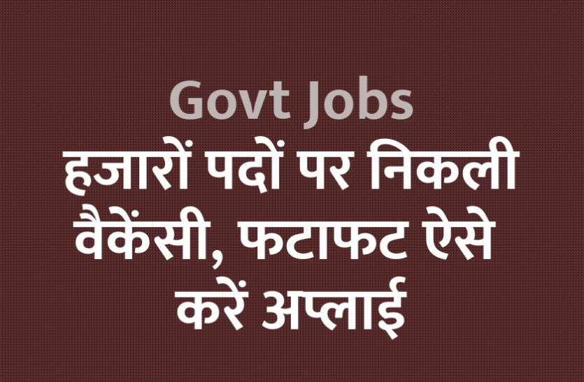 इन सरकारी विभागों में निकली हजारों नौकरियां, आज ही करें अप्लाई