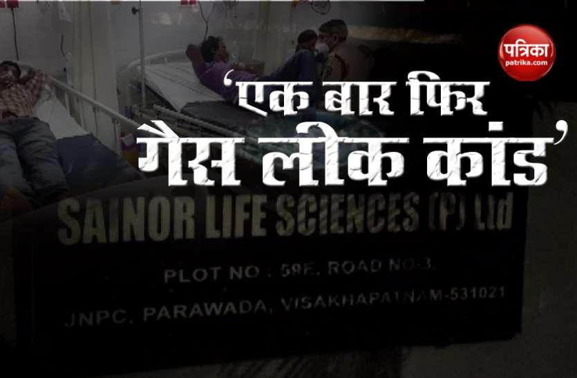 Visakhapatnam: दवा कंपनी में Benzimidazole गैस लीक, अब तक 2 की मौत, मची अफरा-तफरी