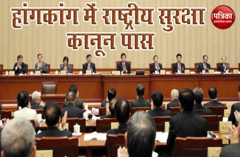 China ने सर्वसम्मति से Hong Kong के लिए 'राष्ट्रीय सुरक्षा कानून' पारित किया