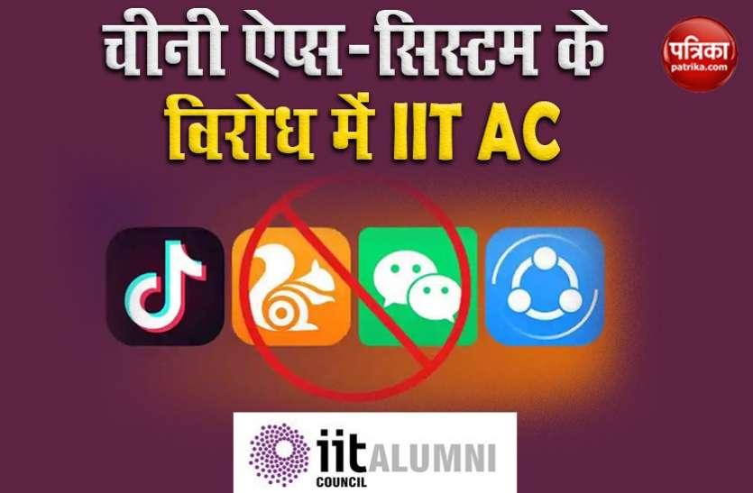IIT Alumni Council ने की सभी जगह से Chinese Apps हटाने की घोषणा