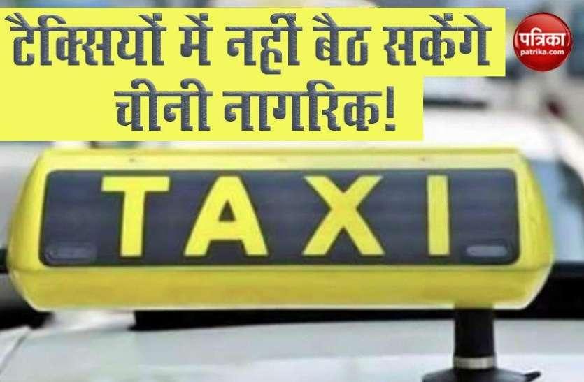 India-China Dispute: Delhi की टैक्सियों में नहीं बैठ सकेंगे Chinese Citizen