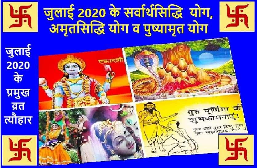 https://www.patrika.com/religion-and-spirituality/hindu-calendar-july-2020-for-hindu-festivals-6232877/