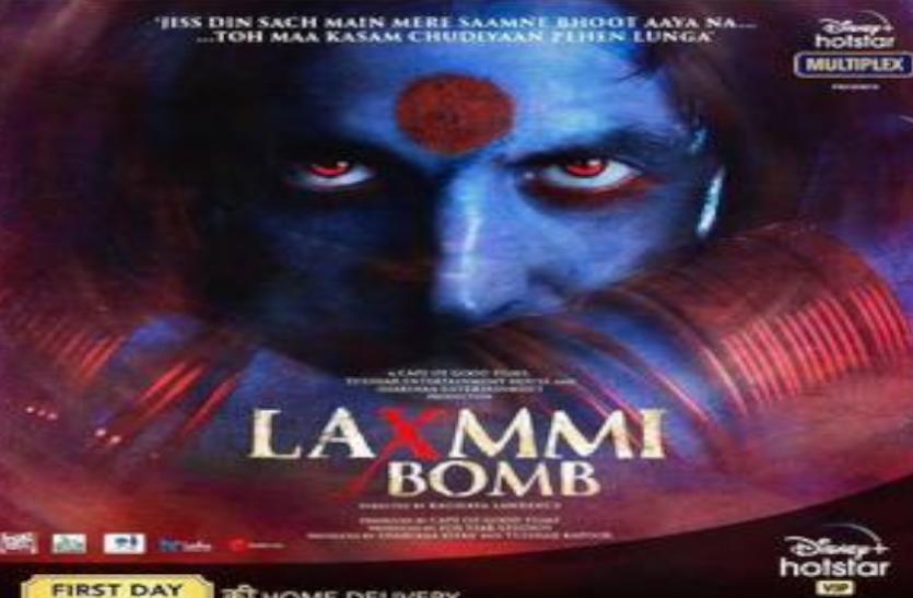 Laxmmi bomb: अक्षय कुमार ने पहली बार किया ट्रांसजेंडर का रोल, शूटिंग की शुरुआत में उतर जाती थी साड़ी