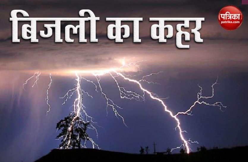 बिहार में आसमानी बिजली के कहर से 11 की मौत, पांच दिन में 107 की गई जान