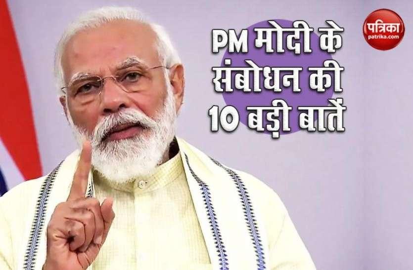 Unlock होने के बाद देश में बढ़ी लापरवाही...जानें PM Narendra Modi के संबोधन की 10 बड़ी बातें