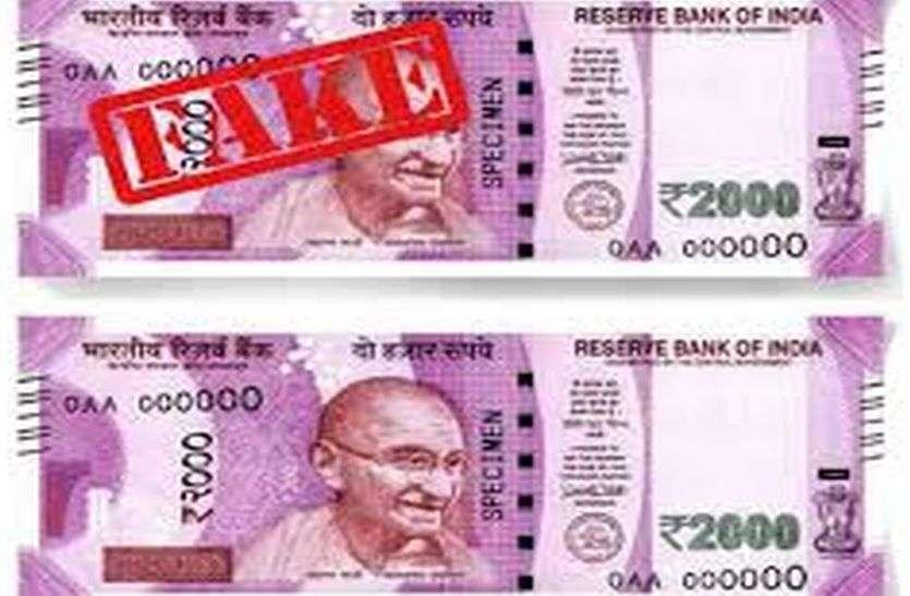 खाड़ी देशों से राजस्थान में पहुंचे दस लाख के नकली नोट, बड़ी साजिश की आशंका