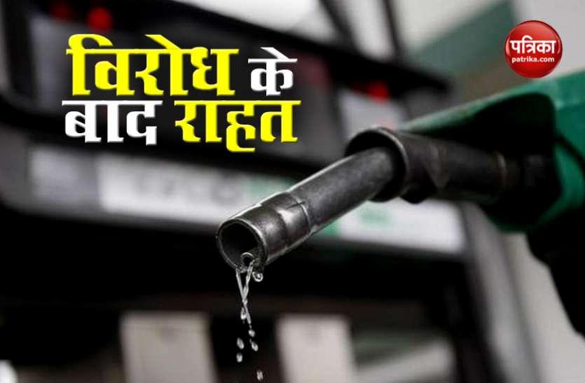 तीन दिन में Petrol और Diesel पर दूसरी बार राहत, जानिए आज के दाम