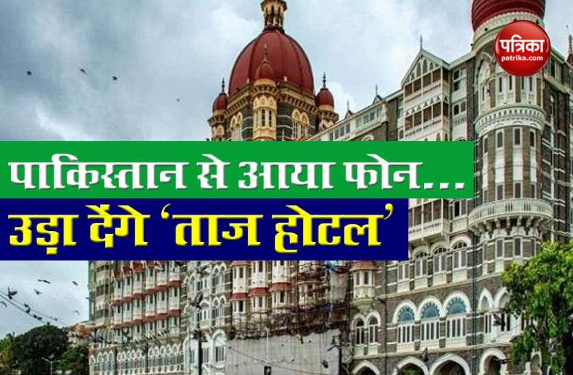 Mumbai Hotel Taj समेत तीन होटलों को उड़ाने की धमकी, पाकिस्तान से आया फोन
