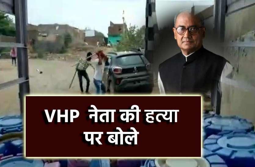 दिग्विजय सिंह ने VHP नेता की हत्या का वीडियो किया शेयर, कहा...