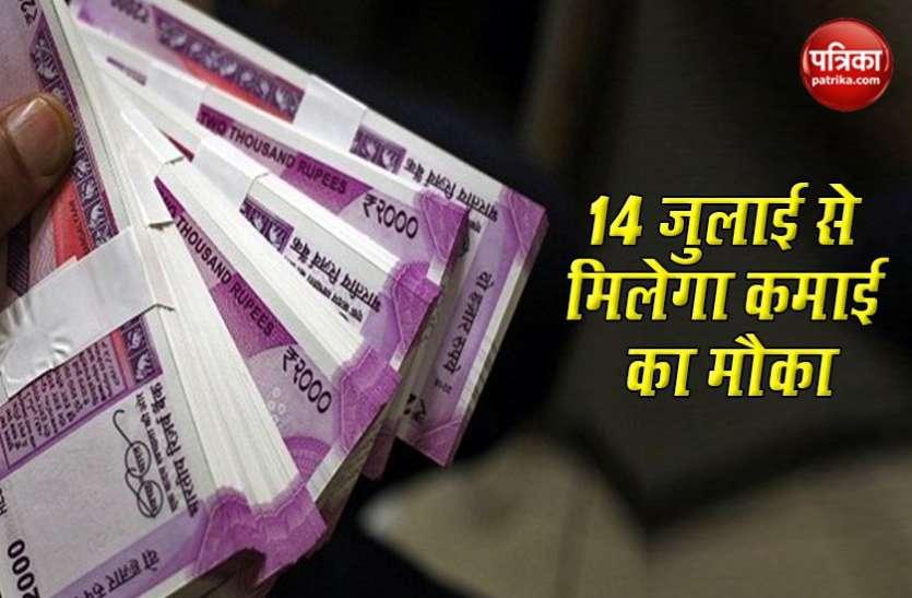 14 जुलाई से Bharat Bond ETF में फिर से निवेश करने का है मौका, बस करना होगा यह काम