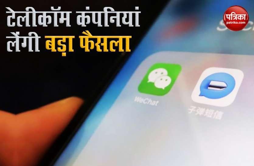 Photo of सरकार द्वारा Chinese Apps पर प्रतिबंद के बाद Telecom Companies उठाएंगी बड़ा कदम