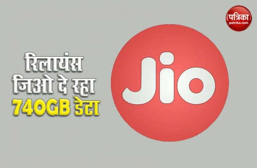 Reliance Jio Plans : Jio के इस प्लान में मिलेगा 740GB तक डेटा, जानें क्या हैं और खासियत
