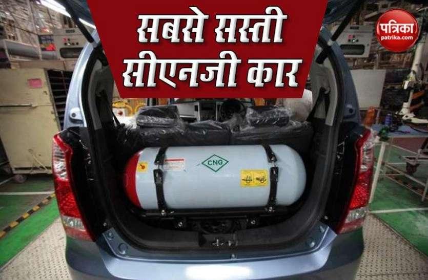 Best CNG Cars : ये हैं भारत की सस्ती CNG Cars, इन्हें चलाने का खर्च है बेहद कम