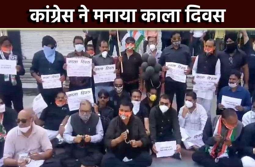 VIDEO: शिवराज सरकार के 100 दिन पूरे, कांग्रेस ने मनाया काला दिवस