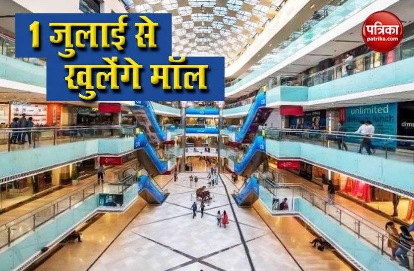 Unlock 2: जुलाई के पहले दिन से खुलने जा रहे Shopping Mall, बंद रहेंगे Cinema Hall