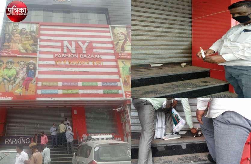 राजधानी में NRCऔर CAA के विरुद्ध हुए हिंसक प्रदर्शनों की रिकवरी में सील हुई कई दुकाने