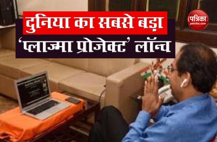 Uddhav Thackeray ने लॉन्च किया Project Platina, दुनिया का सबसे बड़ा प्लाज्मा थेरेपी ट्रायल
