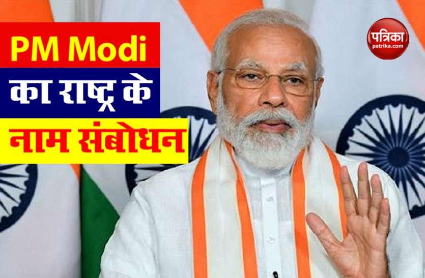 PM Modi का देश के नाम संबोधनः गरीब कल्याण अन्न योजना का होगा विस्तार, 80 करोड़ लोगों को मिलेगा लाभ