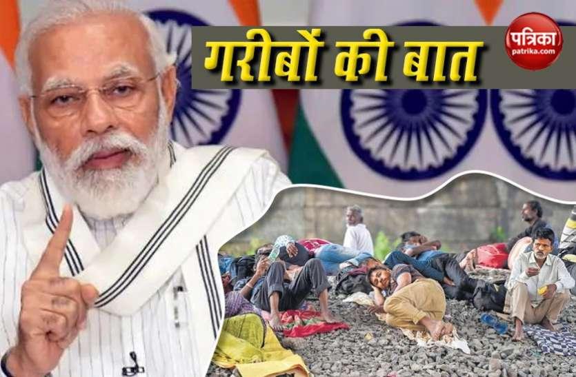 PM Modi की बड़ी घोषणा, 80 करोड़ से ज्यादा लोगों को नवंबर तक मुफ्त राशन
