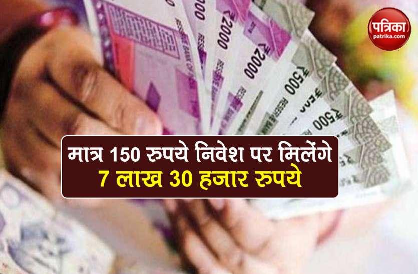 Post Office Recurring Deposit: 150 रुपये निवेश पर मिलेंगे 7 लाख 30 हजार रुपये, ऐसे उठा सकते हैं फायदा