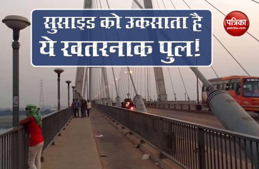 'शापित' कहलाता है यूपी का ये पुल, 20 साल में 1000 से ज्यादा लोगों ने की खुदकुशी