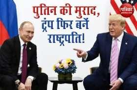 रूस के राष्ट्रपति क्यों चाहते हैं कि डोनाल्ड ट्रंप फिर बनें अमरीका के राष्ट्रपति?