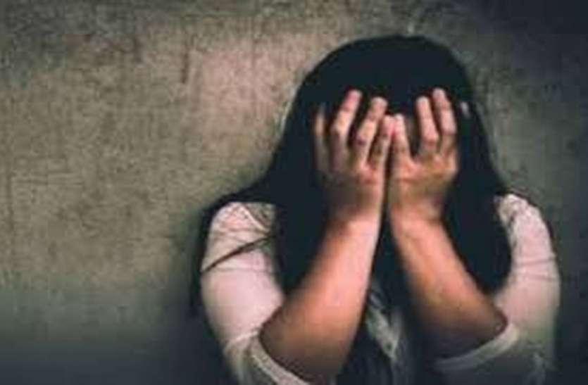 RAPE : जीवन भर साथ रखने का झांसा देकर तीन साल तक किया विवाहिता का यौन शोषण