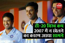 टीम मैनेजर ने किया खुलासा, Sachin और Sourav को Dravid ने किया था T20 World Cup 2007 में खेलने से मना