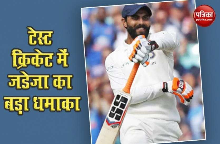 टेस्ट क्रिकेट में सबसे मूल्यवान क्रिकेटर की लिस्ट में दूसरे स्थान पर हैं Ravindra Jadeja, जानें कौन है पहले पर
