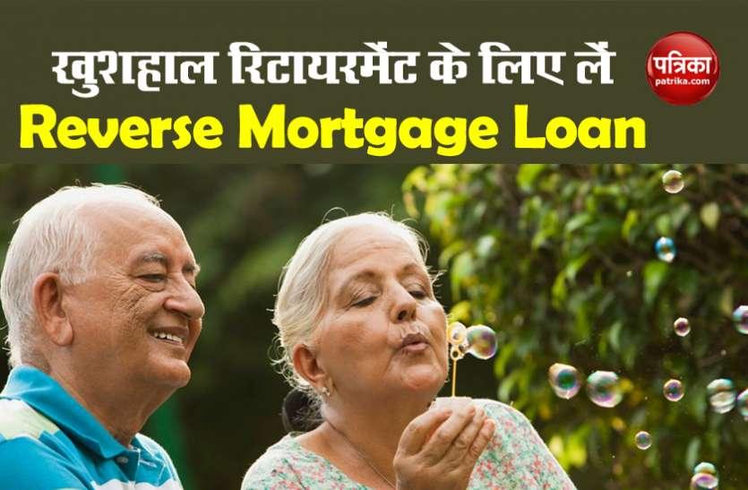 रिटायरमेंट को सिक्योर करेगा Reverse Mortgage Loan, हर महीने Bank देगा पैसा, जानें पूरी स्कीम