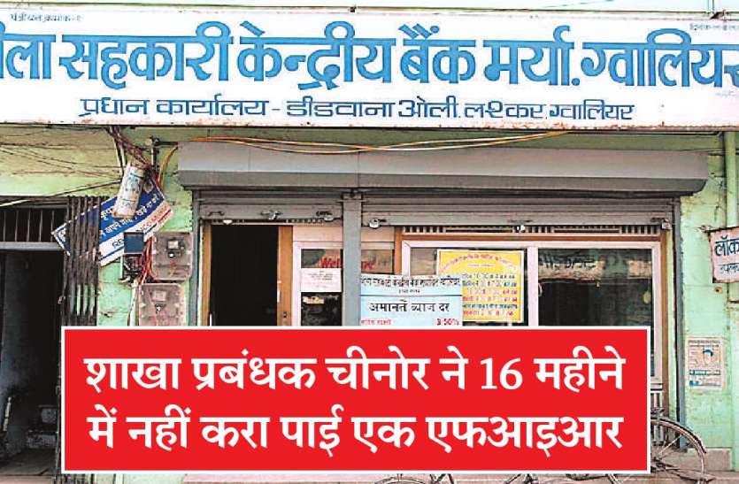 FIR on 27 embezzling bank, left one