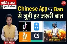 क्या Tik Tok ban है China पर digital strike?: Solid Baat with Mukesh Kejariwal: EP23