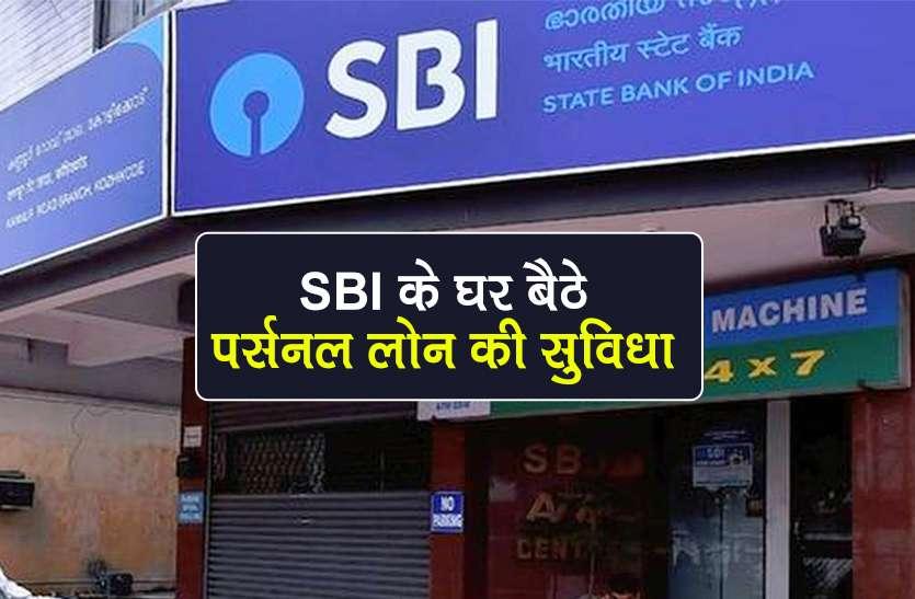 SBI घर बैठे दे रहा Personal Loan, मोबाइल के जरिए ऐसे कर सकते हैं आवेदन