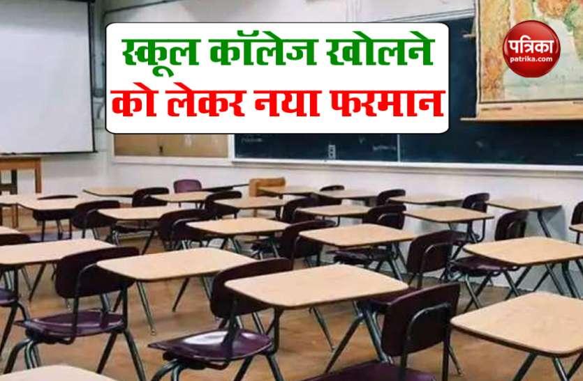 स्कूल-कॉलेज और कोचिंग इंस्टीट्यूट को लेकर जारी हुए नए नियम, जानिए कब खुलेंगी क्लासेस, क्या हुए बदलाव