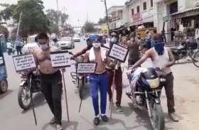 अर्धनग्न होकर पैदल बाइक लेकर निकले भीम आर्मी कार्यकर्ता, नजारा देश लोग रह गए हैरान