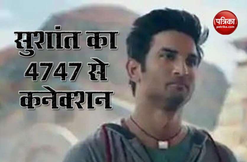 Sushant Singh Rajput का क्या था 4747 नंबर से खास कनेक्शन, हैरान करने वाली हैं उनसे जुड़ी ये बातें