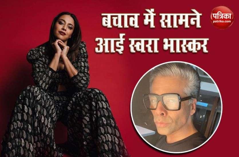 Karan Johar संग नेपोटिज्म पर बात करते हुए Swara Bhaskar ने बदले सुर, कहा- 'Sushant को मिले सम्मान'
