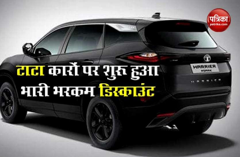 Tata Motors Discount : Tata Harrier से लेकर Tigor तक, टाटा की पॉपुलर कारों पर मिल रहा भारी भरकम डिस्काउंट