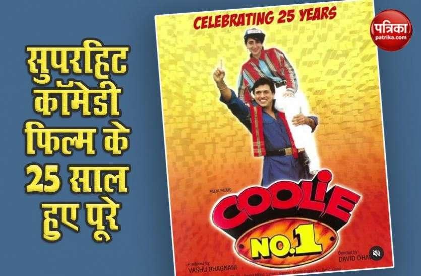 फिल्म Coolie No.1 के 25 साल हुए पूरे, एक्ट्रेस Karishma Kapoor ने Govinda संग शेयर की खूबसूरत फोटो