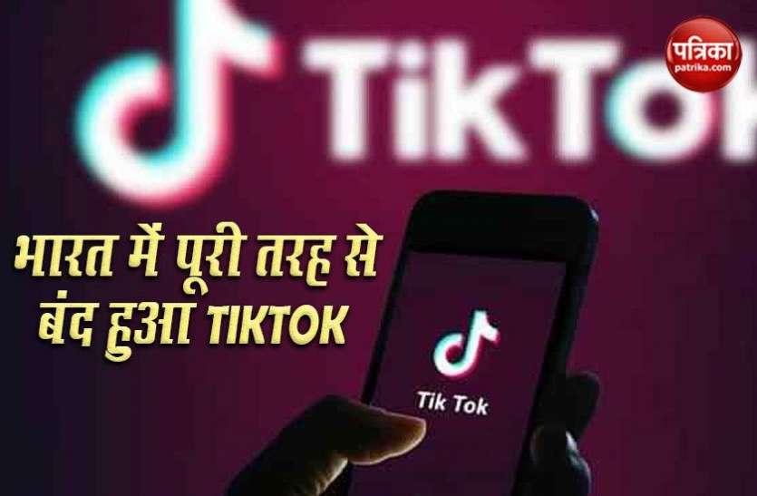 भारत में पूरी तरह से बंद हुआ TikTok, अब Download User भी नहीं कर पाएंगे App का इस्तेमाल