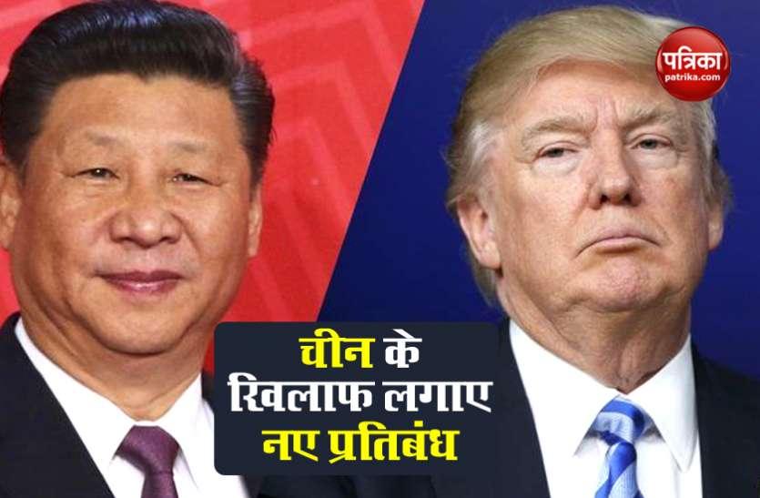 America ने दिया चीन को बड़ा झटका, रक्षा उपकरणों और तकनीक के निर्यात पर लगाई पाबंदी