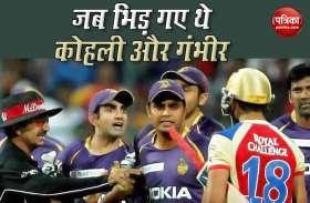 सात साल पहले Gambhir और Kohli में हुई लड़ाई की वजह आई सामने, KKR खिलाड़ी ने किया खुलासा