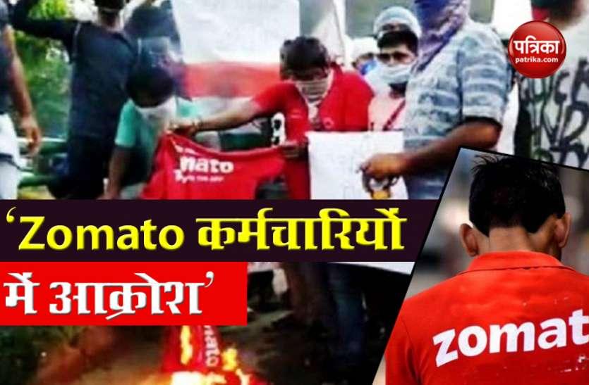 Zomato में चीनी कंपनी का निवेश! कर्मचारियों ने छोड़ी नौकरी और जलाए T-Shirts