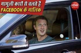 खरबों रुपए के मालिक हैं Mark Zuckerberg, फिर भी इन 5 मामूली कारों से चलना है पसंद