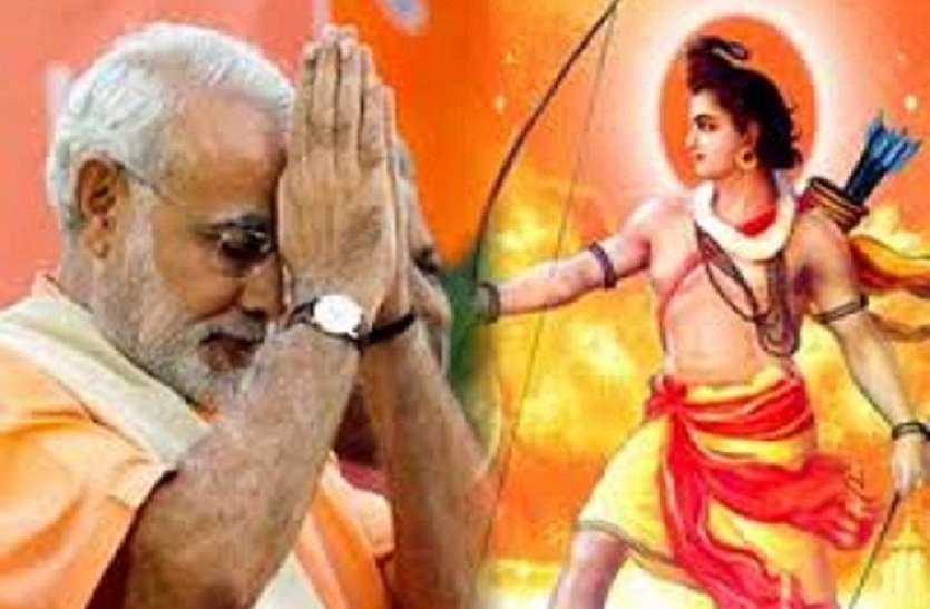 5 अगस्त के पहले राम मंदिर निर्माण के लिए भूमि पूजन करेंगे पीएम मोदी